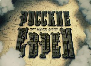 Леонид Парфёнов привозит в Израиль первую часть своей трилогии «Русские евреи»