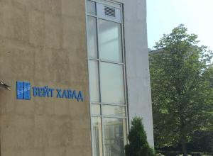 Москва: рядом с МГИМО появится синагога и кошерное кафе