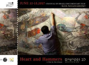 Ежегодный Фестиваль Израильского нового кино «Кольноа Даром» (Южное Кино)